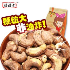 【榛海堂 炭烧腰果185gx1袋】坚果零食炒货干果 可定制批发