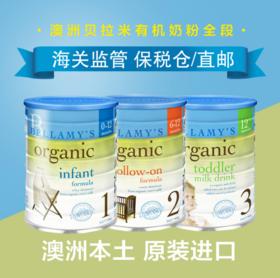 澳洲Bellamy's贝拉米有机婴儿牛奶粉 1段 2段 3段900g保税区发货