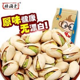 【榛海堂 开心果225g】爱坚果干果特产炒货无漂 可定制批发