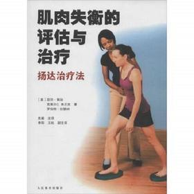 正版现货 肌肉失衡的评估与治疗