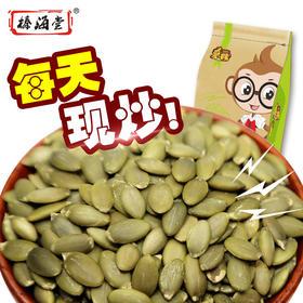 【榛海堂 南瓜子仁160g*2袋】原味熟南瓜籽零食炒货 可定制批发