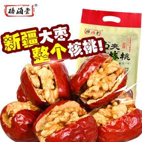 【榛海堂 枣夹核桃500g】新疆特产 干果零食骏枣核桃枣夹心大枣子