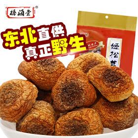 【榛海堂 野生姬松茸200g】东北特产大兴安岭野生姬松茸菌类干货特产