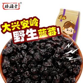 【榛海堂 野生蓝莓干100g】野生无添加零食蜜饯特产独立包 可定制批发