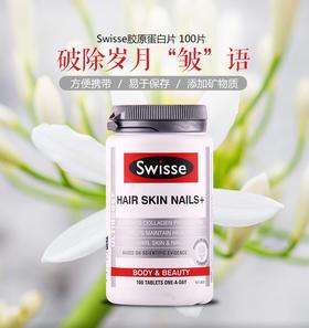 Swisse胶原蛋白片100粒美白护肤口服美容养颜进口澳洲胶原蛋白