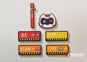 广州地铁博物馆纪念冰箱贴