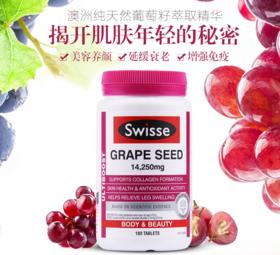 澳洲Swisse葡萄籽片天然抗氧化葡萄籽精华片180粒