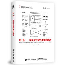 形·色 网页设计法则及实例指导 网页设计与制作 HTML网页设计书籍 工作室酒店旅游网站设计