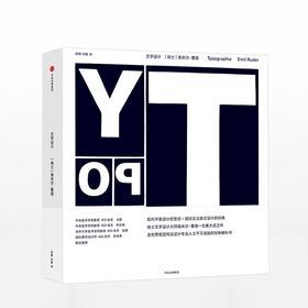 文字设计 版式设计 瑞士版式设计大师埃米尔鲁德 著