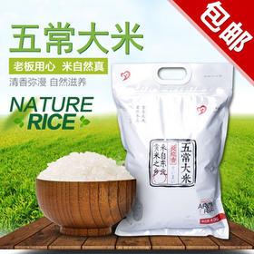 源产惠五常大米长粒香米东北米黑龙江大米长粒香新米包邮4.5kg
