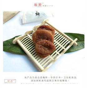 6日开始只接单不发货,3月5日开始陆续发货【古法腌制,无添加的梅子 出口日本】 无核日式梅饼125g  咸带甜
