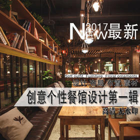 创意餐饮空间 火锅店 烧烤店 主题餐厅 私房菜 餐馆 面馆 LOFT风格餐厅 日式料理 欧美风格餐厅 设计资料