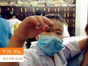 【11月25、26日】小小中医师职业体验!