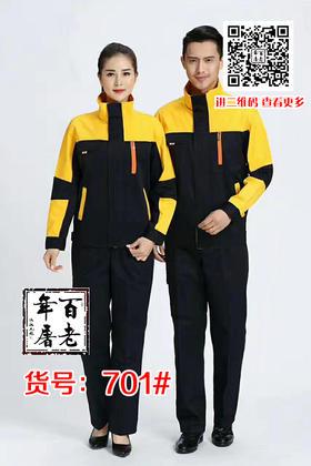 百年老屠新款秋冬工作服套装701-706 经典五色条纹口袋 百年老屠秋冬工作服套装