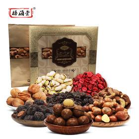 【榛海堂 全球坚果1710g礼盒装】干果组合零食礼盒 可定制批发
