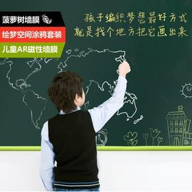 菠萝树涂鸦墙膜儿童环保小黑板家用黑板贴纸墙贴可移除自粘绘画