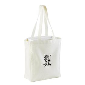 H.S MAKE 猿始人简约休闲手提环保袋