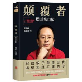 《颠覆者:周鸿祎自传》(订商学院全年杂志,赠新书)