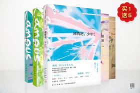 《读者·校园版》精华文丛 (共5册)买1赠5