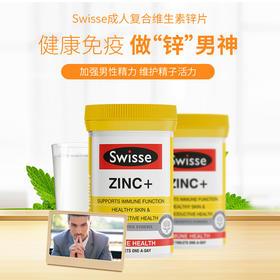 澳洲SWISSE补锌片ZINC复合维生素男性备孕提高精子质量活力免疫力