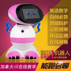 尔多功能语音对话遥控智能机器人视频家庭儿童早教礼物高科技玩具