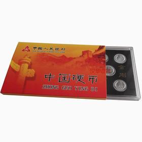 中国硬币十小金刚套装(10枚/套)