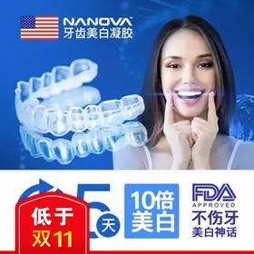 【美国牙医协会推荐】美国Nanova牙齿美白凝胶套装, 原装进口, 10天完美装 / 5 天快速装!