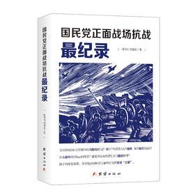 《国民党正面战场抗战最纪录》
