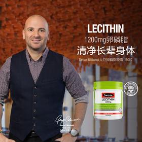 swisse卵磷脂软胶囊lecithin血管清道夫软磷脂澳洲进口大豆卵磷脂