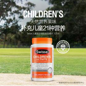 澳洲进口Swisse Children's Ultivite儿童复合维生素120片维生素