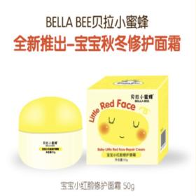 贝拉小蜜蜂婴儿小红脸蛋修护面霜50g 宝宝防皴裂 滋润面霜 护肤霜