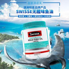 澳洲原装进口swisse无腥味野生深海中老年鱼油1500mg高含量400粒 保税区发货