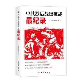 《中共敌后战场抗战最纪录》