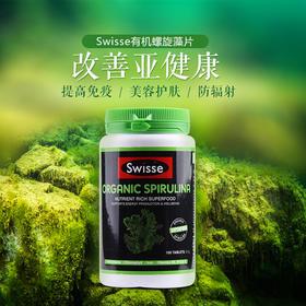 澳洲进口swisse有机 螺旋藻片养胃膳食纤维片100粒减少疲劳