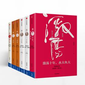 【预售包邮】吴晓波企业史:激荡·跌荡·浩荡(套装6册)