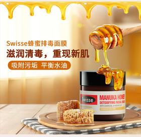 澳洲Swisse麦卢卡蜂蜜面膜70g 吸附清洁补水滋润