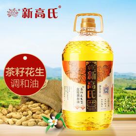 【熊猫微店】新高氏茶籽花生型食用调和油 5L