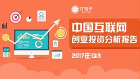 【IT桔子】2017Q3中国互联网创投分析报告