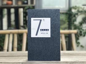7 周年定制版大红袍茶叶1盒