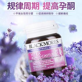 澳洲圣洁莓blackmores调理内分泌排卵助孕保健品bm圣洁莓