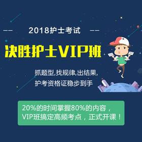 2018年决胜护士VIP班(面授)