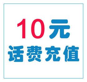 10元话费(积分兑换)