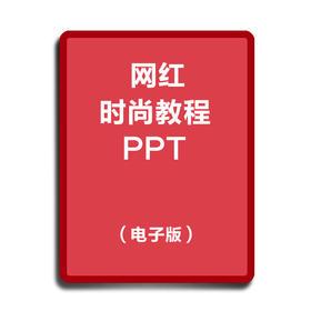 网红时尚教程PPT  电子版