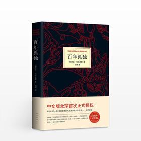 百年孤独+霍乱时期的爱情 套装2册