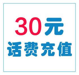 30元话费(积分兑换)