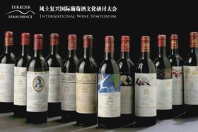 【12.10】顶级名庄大师班:波尔多一级名庄木桐首席酿酒师解码波亚克的杰出风土