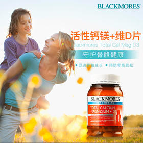 澳洲blackmores澳佳宝活性钙镁片D3 200粒/孕妇儿童青少年成人钙