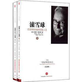 滚雪球:巴菲特和他的财富人生(上下,共2册)纪念版