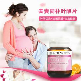 Blackmores天然叶酸片90粒备孕维生素孕前孕中孕期营养素