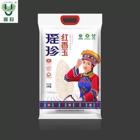 瑶珍红香玉大米5kg--绿色标准